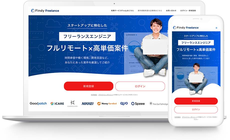 Findy Freelance画面