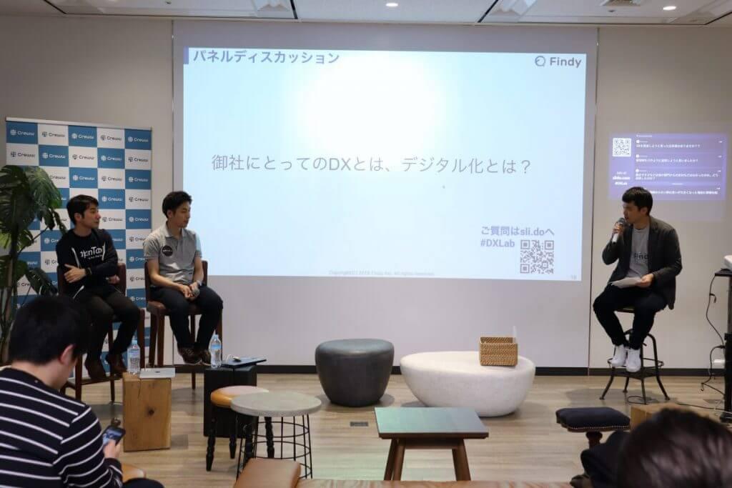 【DX-Lab #2 イベントレポート】星野リゾート、JapanTaxiが推進するデジタルトランスフォーメーションの取り組みとは?