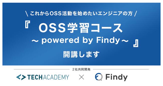 テックアカデミーと共同でエンジニアのOSS活動を支援する「OSS学習コース」を開発