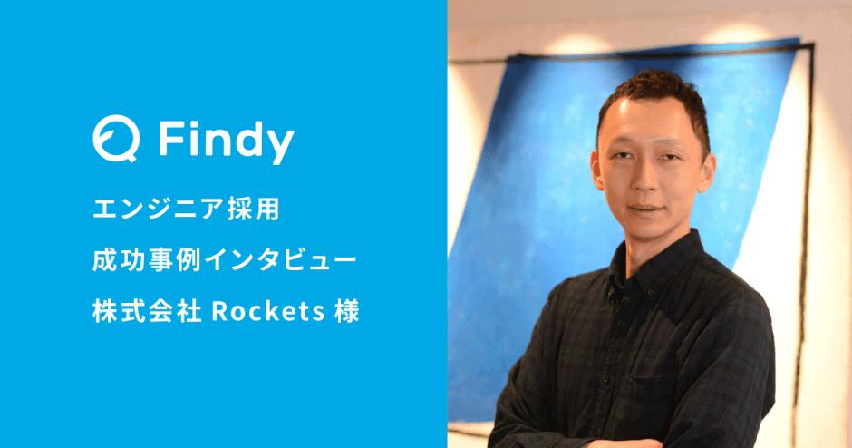 「ご紹介いただいたエンジニアが正社員化しました」株式会社Rockets様-Findy Freelance紹介事例