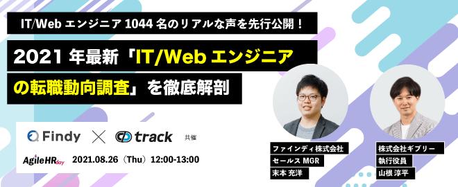 2021年最新1044名のエンジニアにアンケート「IT/WEBエンジニアの転職動向調査」を徹底解剖!