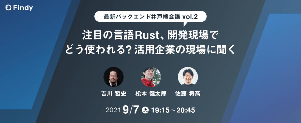 注目の言語Rust、開発現場でどう使われる?活用企業の現場に聞く