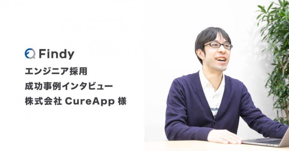 「プロフィール以上に詳細な情報を提供してくれる」株式会社CureApp様-Findy成功事例インタビュー!