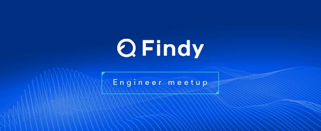 Findyの開発現場~ユーザへの爆速価値提供~