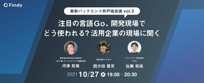 【メルカリ X ARIGATOBANK】注目の言語Go、開発現場でどう使われる?活用企業の現場に聞く